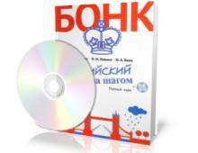Английский шаг за шагом+ MP3, Бонк Н., Левина И., 2015