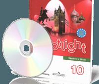 Spotlight 10 класс - школьные учебники по английскому языку