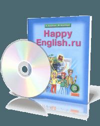 Happy English 8 класс - гдз по английскому языку