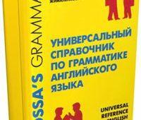 Универсальный справочник по грамматике английского языка