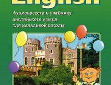 Скачать Enjoy English-2, Part 2, Английский язык, 2 класс, Биболетова М.З.