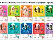 Лучшие российские учебники английского языка для школьников