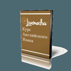 Livemocha - Курс английского языка. PDF, MP3, Video