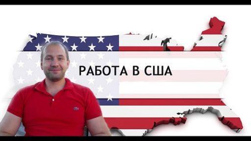7 советов как найти работу в США русскому