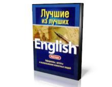 """Видеокурс по английскому """"English: Лучшие из лучших"""""""