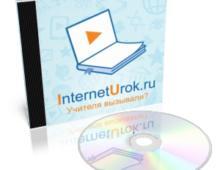 Видеокурс - InternetUrok - Английский язык 2-11 классы
