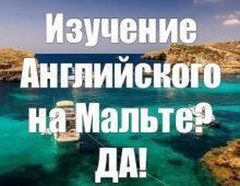 Английский язык. Языковое образование на Мальте