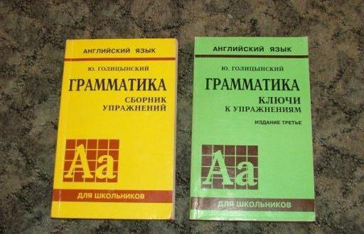 """Готовые домашние задания (ГДЗ) к """"Грамматике"""" Голицынского для 5 и 9 классов"""