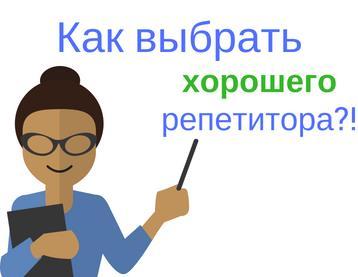 Репетитор онлайн. Как выбрать репетитора английского языка?